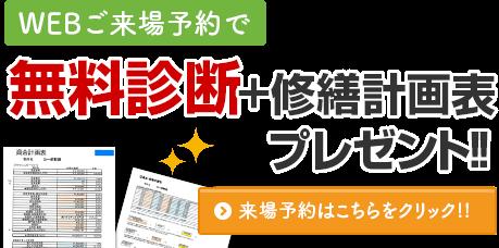 WEBご来場予約で無料診断 +修繕計画表 プレゼント!