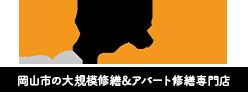 岡山市の大規模修繕&アパート修繕専門店アパデポ